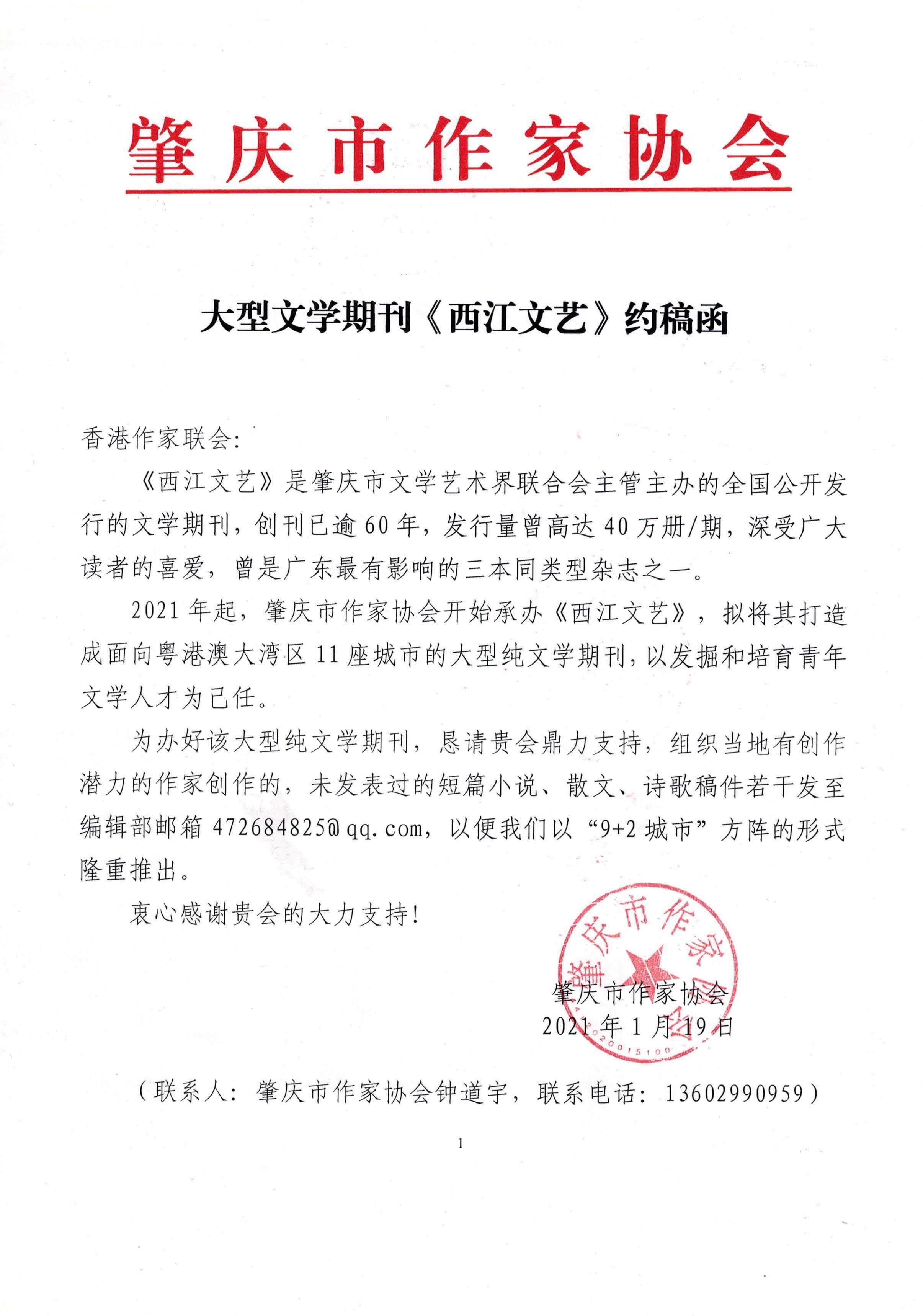 肇慶文學藝術界主辦:大型文學期刊《西江文藝》約稿