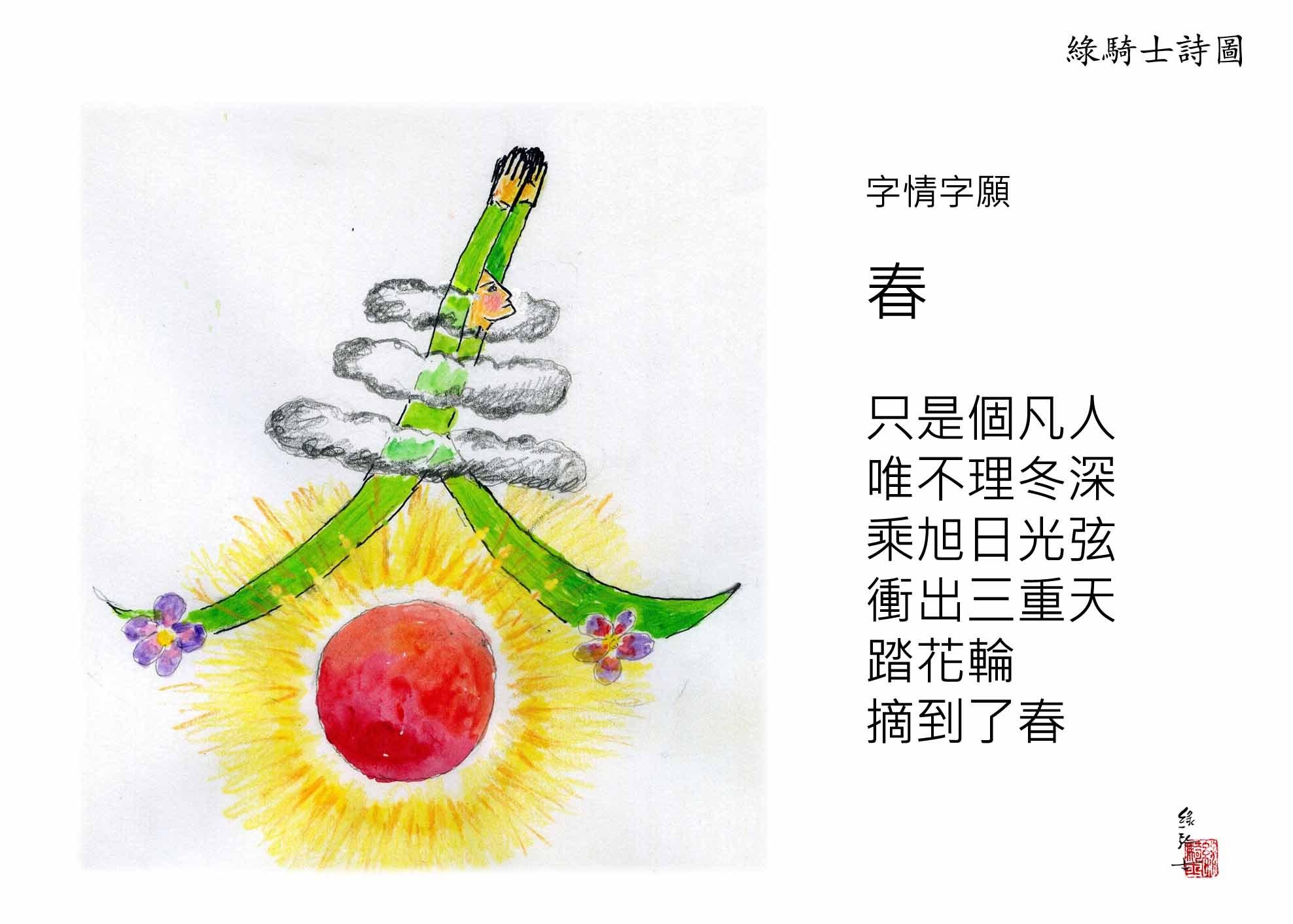綠騎士詩圖四幅:春日遊、花與葉、春、蠢