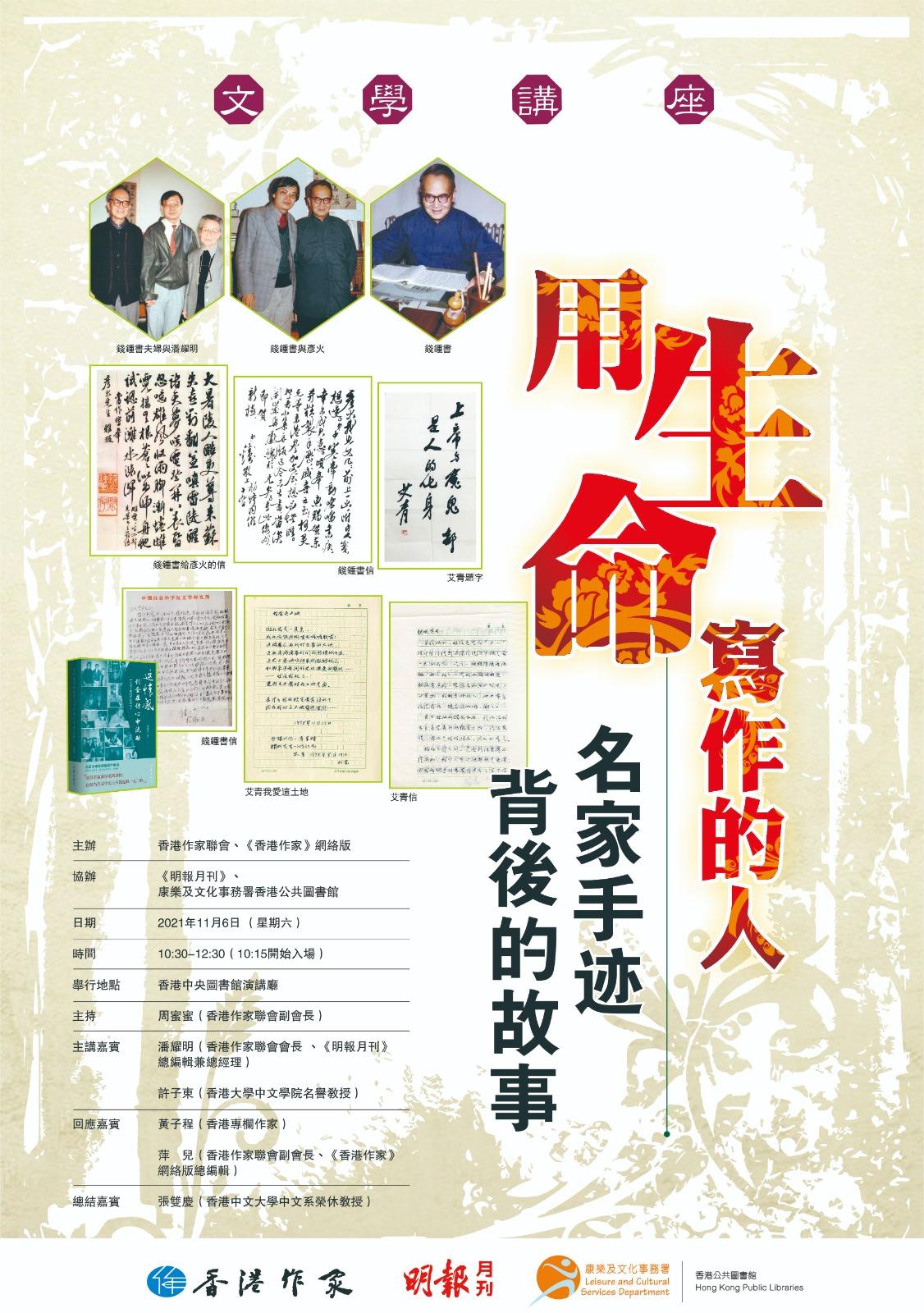 「用生命寫作的人--名家手跡背後的故事」文學講座(11月6日)